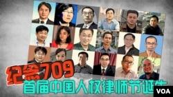 首屆中國人權律師節在美國首都華盛頓啟動