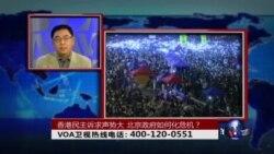 时事大家谈:香港民主诉求声势大,北京政府如何化危机?