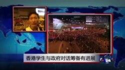 VOA连线:香港学生与政府对话筹备有进展