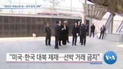 "[VOA 뉴스] ""'와이즈 어네스트'호…과거 한국 선박"""