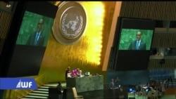 Washington Forum du 27 septembre 2018: L'Afrique a t-elle voix au chapitre onusien ?