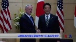 马蒂斯再次保证美国致力于日本安全保护