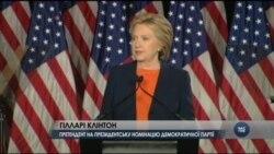 """Клінтон попередила Америку про """"історичну помилку"""" з Трампом. Відео"""