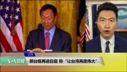 """白宫要义(黄耀毅):郭台铭再进白宫,称""""让台湾再度伟大"""""""