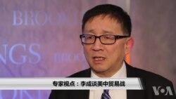 专家视点:李成谈美中贸易战