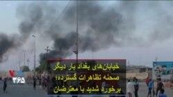 خیابانهای بغداد بار دیگر صحنه تظاهرات گسترده؛ برخورد شدید با معترضان