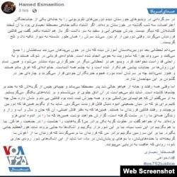 پیام حامد اسماعیلیون به پدر مصطفی نعیماوی، از کشتهشدگان اعتراضات بیآبی در خوزستان