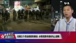 【香港风云】 (2019年10月21日) 元朗三个月当局拒称暴动,水喷清真寺港府马上道歉