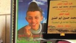 انتقاد از درج نام یک فلسطینی در میان قربانیان تروریسم در اسرائیل