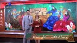ویژه برنامه تحویل سال ۱۳۹۴بخش فارسی صدای آمریکا