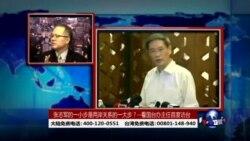 海峡论谈:张志军的一小步是两岸关系的一大步?-看国台办主任首度访台