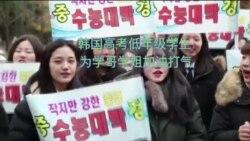 韩国高考 学生家长都紧张