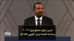 امروز جایزه صلح نوبل ۲۰۱۹ رسما به نخست وزیر اتیوپی اهدا شد