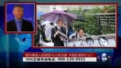 时事大家谈:面对美国人权报告与人权法案,中国在紧张什么?