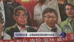 时事大家谈:VOA 有问必答:台湾选举是否牵动美中台关系?