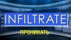 «Газетная лексика» – Infiltrate – Проникать