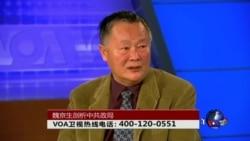 时事大家谈:魏京生剖析中共政局