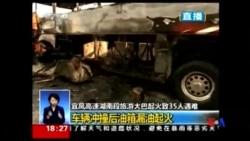 2016-06-26 美國之音視頻新聞: 中國湖南省交通意外35人喪生