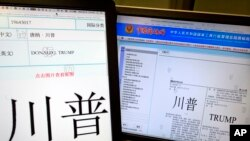FILE - In this March 8, 2017, file photo, some of the Trump trademarks approved by the Chinese government are displayed on the trademark office's website in Beijing.