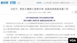 新华网发文宣讲习近平强调高校马克思主义教育