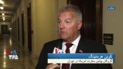 کوین هرمنینگ گروگان پیشین در ایران: هر مذاکرهای دو طرف قابل اعتماد میخواهد؛ ایران نشان داده قابل اعتماد نیست