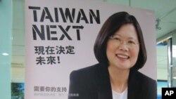 蔡英文竞选海报