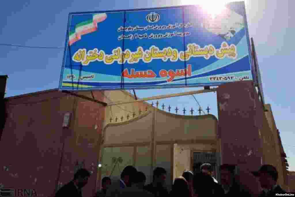 آتشسوزی در مدرسه پیشدبستانی و دبستان غیردولتی اسوه حسنه در زاهدان موجب سوختگی چهار کودک شد که دو نفر آنها به دلیل شدت سوختگی درگذشتند.
