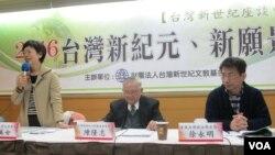 台湾新世纪基金会举办选后政经改革座谈。(美国之音张永泰拍摄)