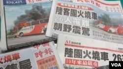 台灣多家媒體日前在頭版報道陸客火燒車事件。