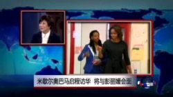VOA连线:米歇尔奥巴马启程访华 将与彭丽媛会面