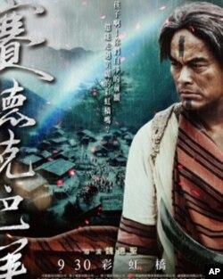 中国媒体猛批台湾电影《赛德克巴莱》