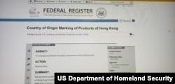 """美国联邦公报发布最新草案:香港找商品将被标记为""""中国制造""""。"""