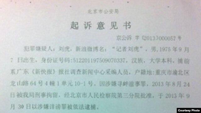 北京市公安局对刘虎的起诉意见书(周泽微博)