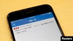 Ложное предупреждение о ракетном ударе через приложение для мобильных телефонов. Япония 16 января 2018