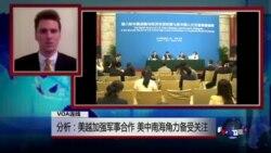 VOA连线(艾小磊):美越加强军事合作 美中南中国海角力备受关注