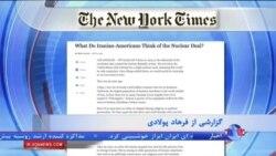 نشریات آمریکایی: نسل جوان آمریکائیان ایرانی تبار خواستار دستیابی به توافق اتمی هستند