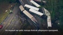 В штате Вашингтон исследуют причины аварии поезда Амтрак
