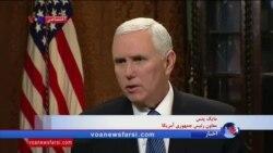 پنس: حاکمان ایران غیر از ظلم به مردم خود، تروریسم به دیگر کشورها صادر می کنند