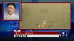时事大家谈:从雾霾锁国、天津大爆炸看中国环境损害赔偿制度