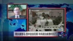 VOA连线:周永康落马,四中全会在即,中共政治前景何在?