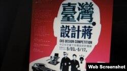 引發爭議的台灣設計蔣活動宣傳單(翻拍自中正紀念堂網站)