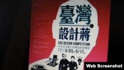 引发争议的台湾设计蒋活动宣传单(翻拍自中正纪念堂网站)
