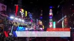 ამერიკა 60 წამში 12-30-2015