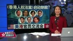 香港风云:《香港人权法案》启动制裁?美港官员交流会