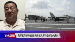时事大家谈:美军航母惊传疫情,美中亚太军力会不会失衡?
