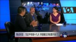 VOA卫视(2016年7月1日 第二小时节目 焦点对话 完整版)