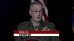 美军参联会主席邓福德评估中国军事化原声视频