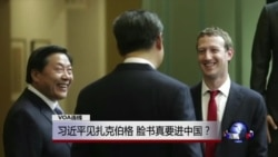 VOA连线:习近平见扎克伯格,脸书真要进中国?