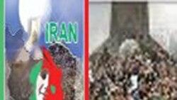 وقايع روز: مراسم سالگرد ۲۲ بهمن امسال در ايران نظير روزهای قدس، ۱۳ آبان، ۱۶ آذر و عاشورا با سالهای ديگر متفاوت بود