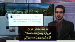 آیا اینترنت در ایران دوباره وصل شده است؟ گزارش بهروز صمدبیگی